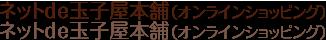 ネットde玉子屋本舗(オンラインショッピング)