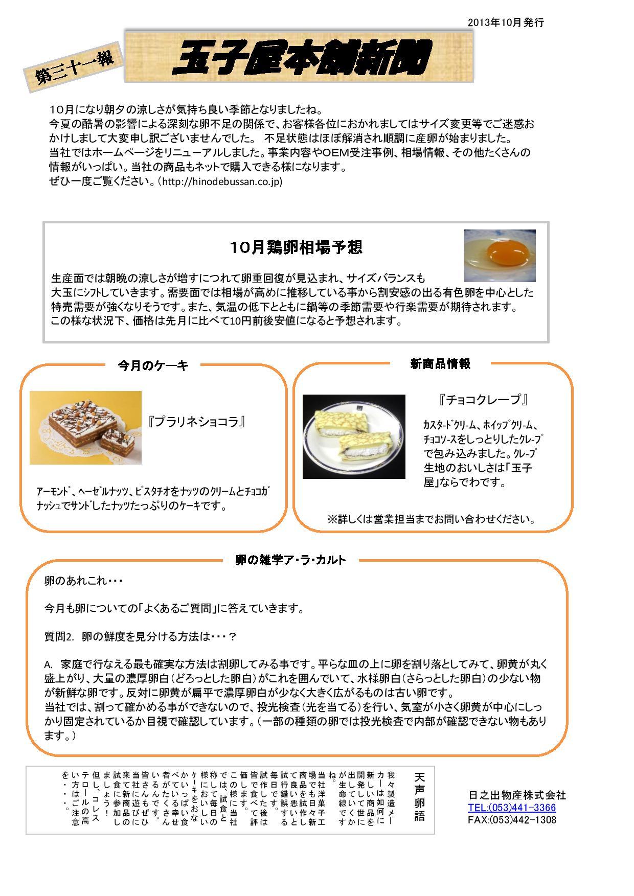 玉子屋本舗新聞1310-page-001