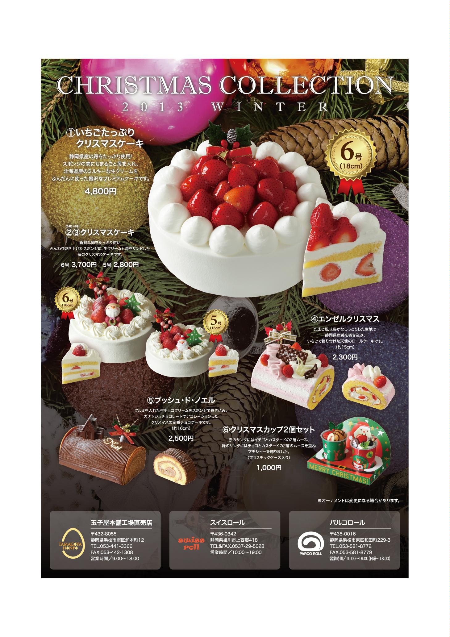 クリスマスケーキA4チラシ_2013 (1)