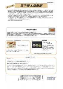 th_tamagoya Sheet1