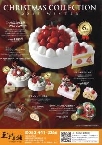 2015年クリスマスケーキチラシ