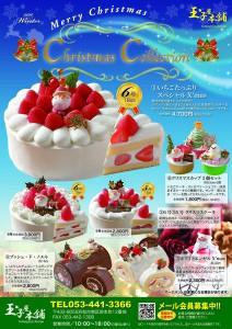 玉子屋本舗様クリスマスチラシ10.14