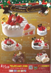今年もクリスマスがやってきた! クリスマスケーキ